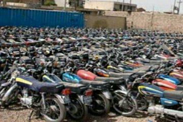 تمدید ترخیص موتورسیکلت های رسوبی در شهرستان استهبان