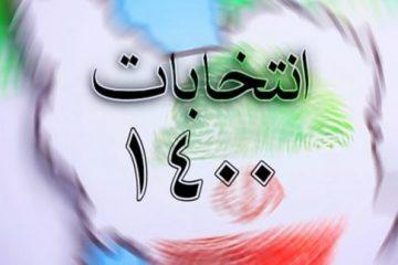 نتایج انتخابات شورای اسلامی شهر استهبان ( دور ششم )