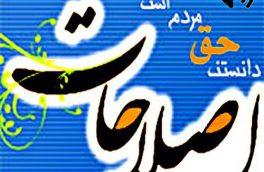 تجدید میثاق می کنیم با شعارها و شعائر انقلاب اسلامی و عهد پیشین