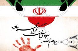 ۱۳ آبان : روز مبارزه با زیاده خواهی و ناعدالتیها