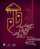 دو نمایش از استهبان در سی و یکمین جشنواره نمایش استان فارس