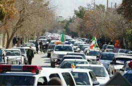 مراسم یوم الله ۲۲ بهمن ماه به صورت رژه موتوری و ماشینی برگزار شد