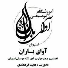 درخشش هنرجویان آموزشگاه موسیقی آوای باران استهبان در استان فارس