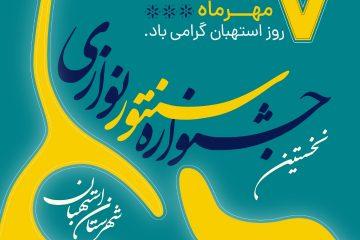 نخستین جشنواره سنتورنوازان شهرستان استهبان برگزار می گردد